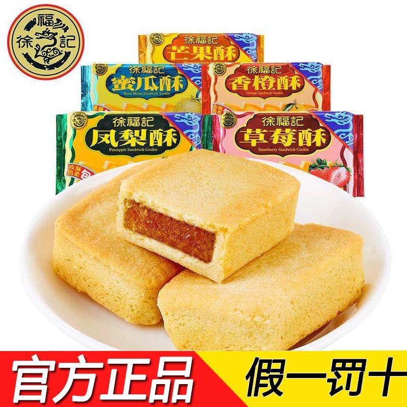 徐福记凤梨酥台湾特产138g*3袋 蛋黄酥饼糕点休闲零食品小吃批发