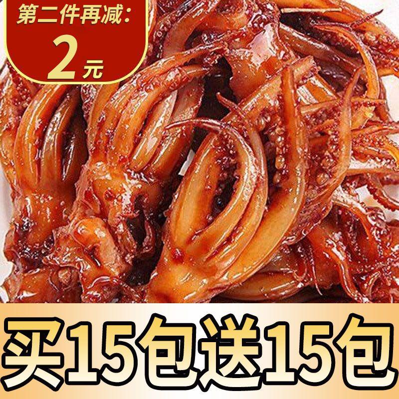 【买15送15】香辣鱿鱼 即食海鲜鱿鱼须 网红零食八爪鱼海味批发