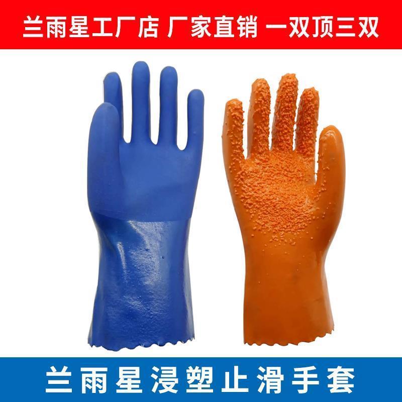 劳保胶手套加厚耐磨加绒工业止滑防水耐油浸塑橡胶酸碱杀鱼颗粒