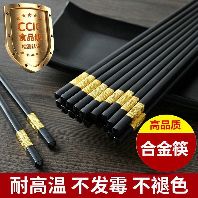 高档餐厅酒店合金筷子家用快子防滑不发霉高温不变形20双餐具套装