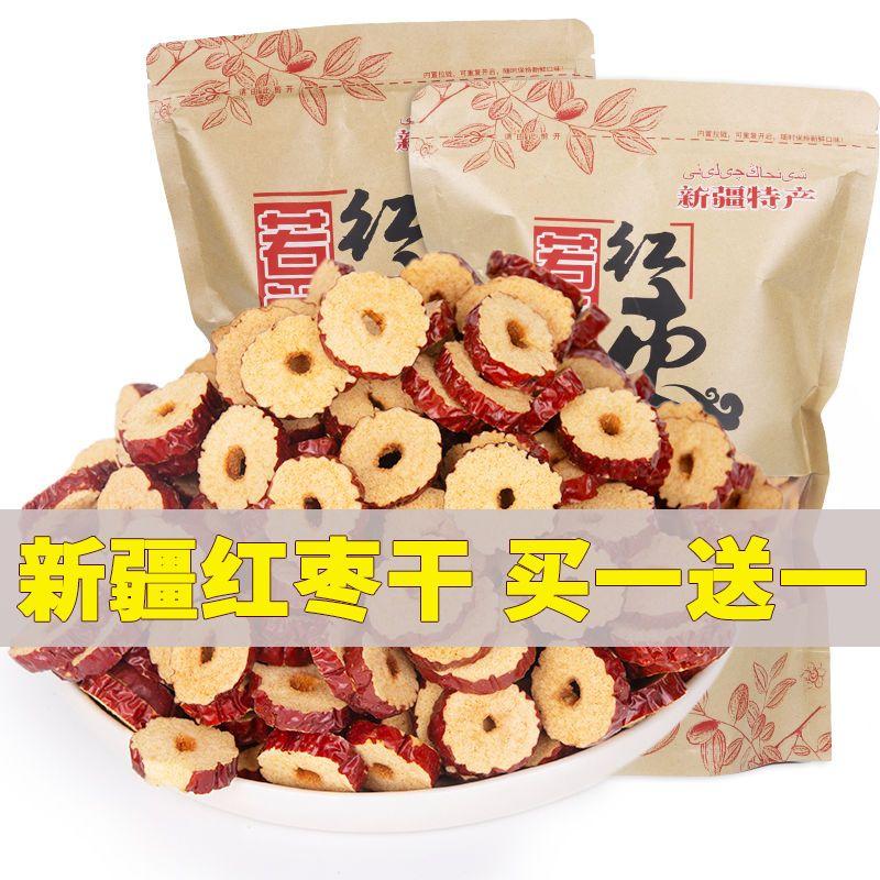 新疆红枣干买一送一脆红枣片枸杞泡茶泡水嘎嘣脆干吃打豆浆