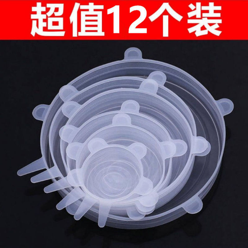 食品级硅胶保鲜盖万能碗盖密封透明盖子家用圆形通用保鲜冰箱神器