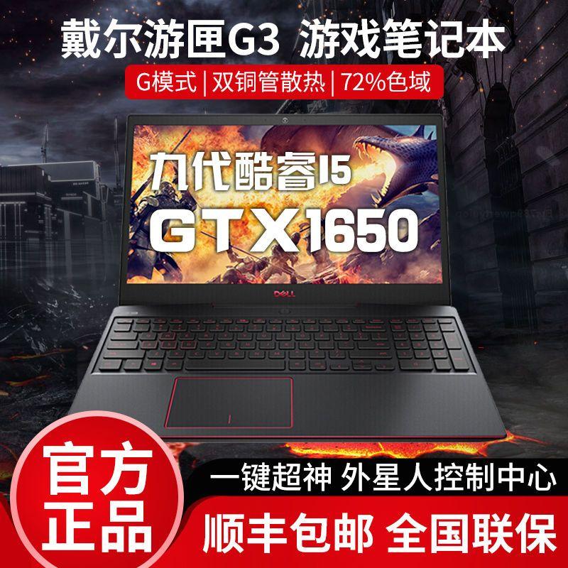持平史低!戴尔 游匣 G3 15.6英寸游戏笔记本i5-9300H +8G+512G+GTX1650 4G