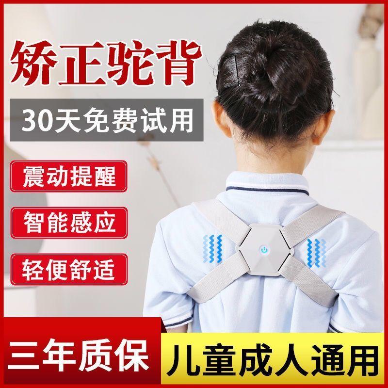 智能防驼背矫正带少年褙背佳通用隐形男女学生儿童坐姿纠正神器
