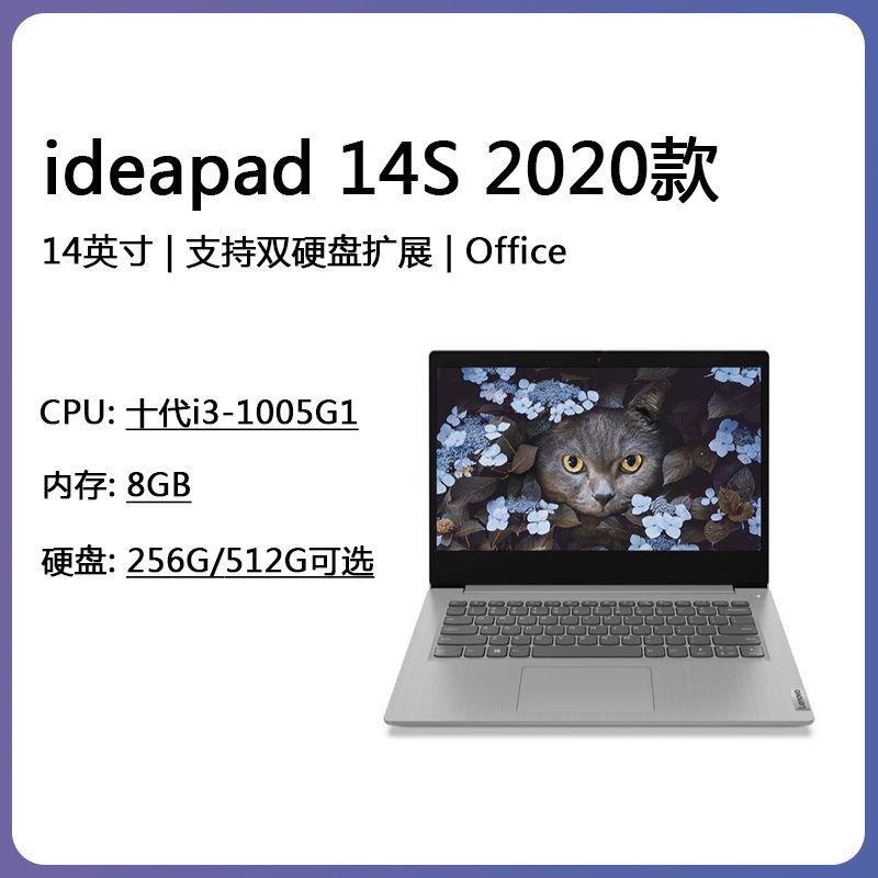 百亿补贴:Lenovo 联想 IdeaPad 14s 14英寸笔记本电脑(i3-1005G1、8GB、512GB)