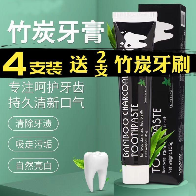 【全国爆卖】牙膏竹炭黑牙膏美白牙齿美白神器去黄牙结石去口臭