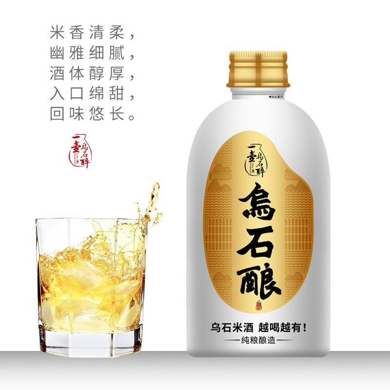 【真纯粮酒】限时抢购湖南米酒乌石酿30°纯粮食米酒超值包邮