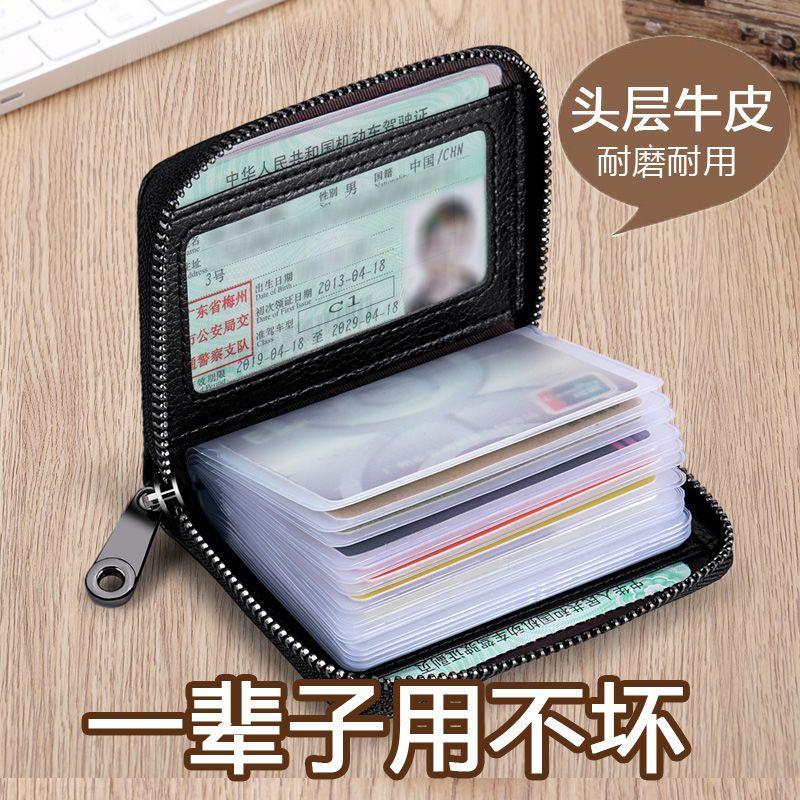 牛皮真皮男士卡包女信用卡多卡位银行卡套卡片套装卡包防磁驾驶证