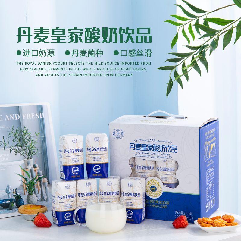 新日期奶整箱发酵原味酸牛奶12/10盒风味牛奶一箱特价早餐学生饮
