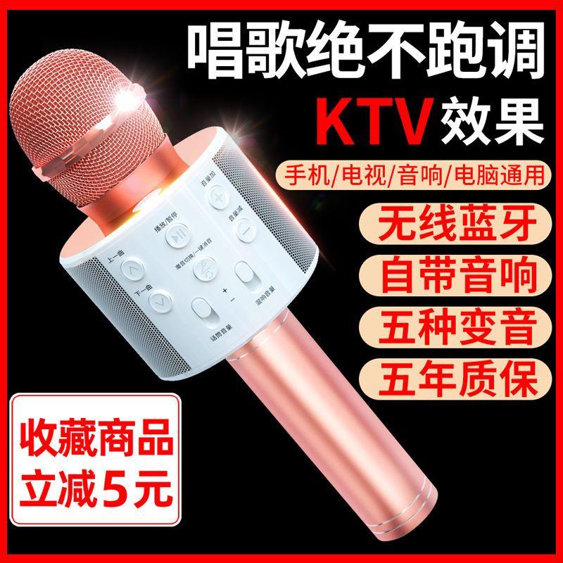 麦克风话筒全民无线K歌唱歌神器设备蓝牙音响一体手机KTV儿童家用