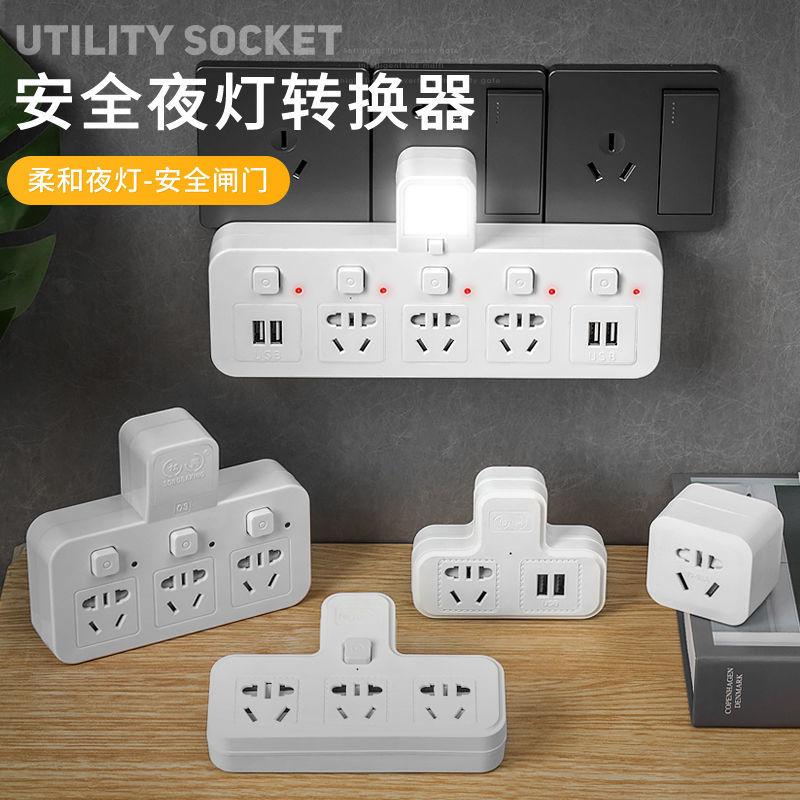 转换器插座带小夜灯无线多功能扩展插头家用插板安全门usb插排