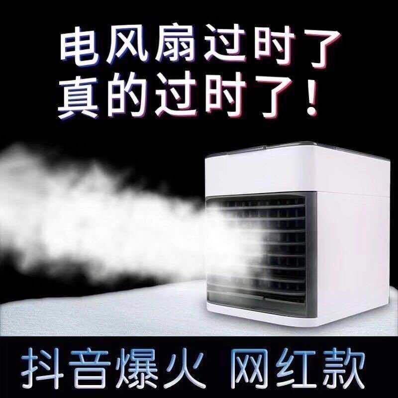 家用迷你冷风机空调扇制冷风扇省电智能冷气扇宿舍车载小型空调器