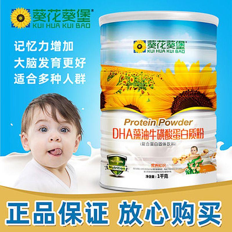 【1000g】葵花葵堡DHA藻油牛磺酸蛋白质粉学生营养早餐青少年