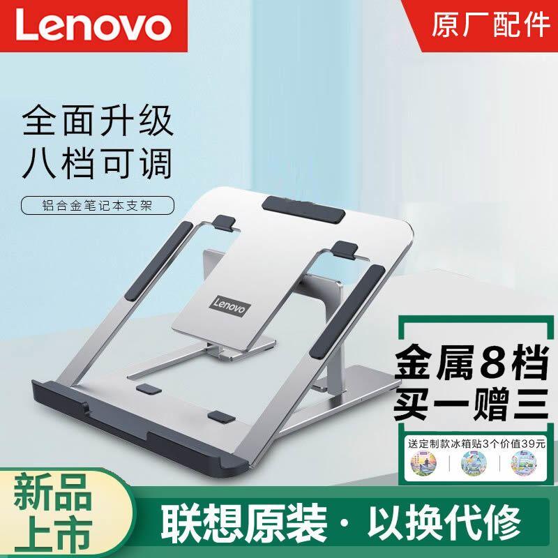 百亿补贴:Lenovo 联想 NS05 Pro 铝合金笔记本电脑支架 69元包邮