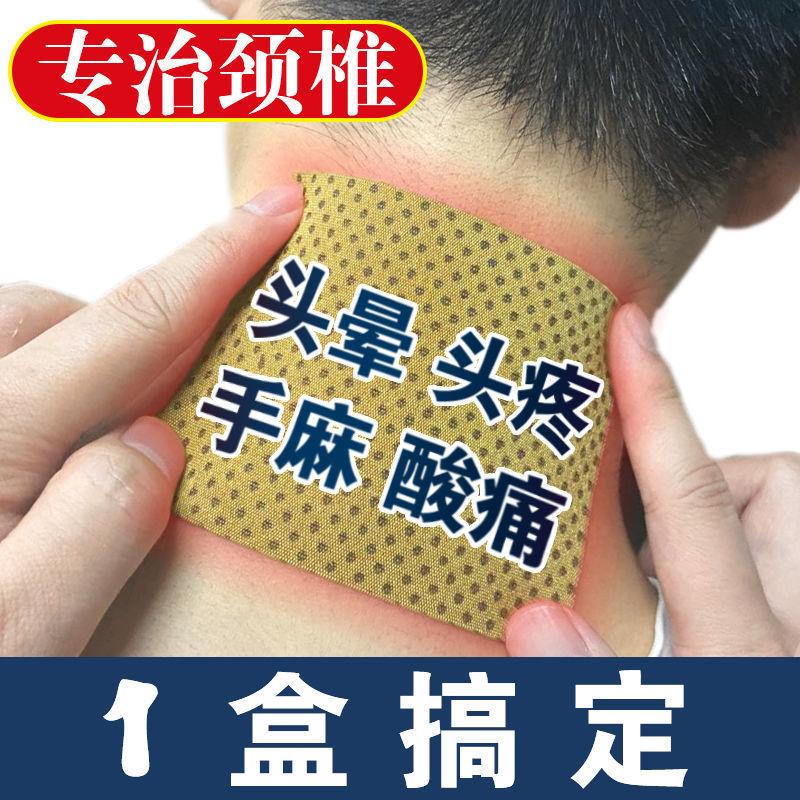 颈椎贴颈椎病膏贴脖子疼痛上肢麻木僵硬颈椎骨质增生头晕酸胀专用