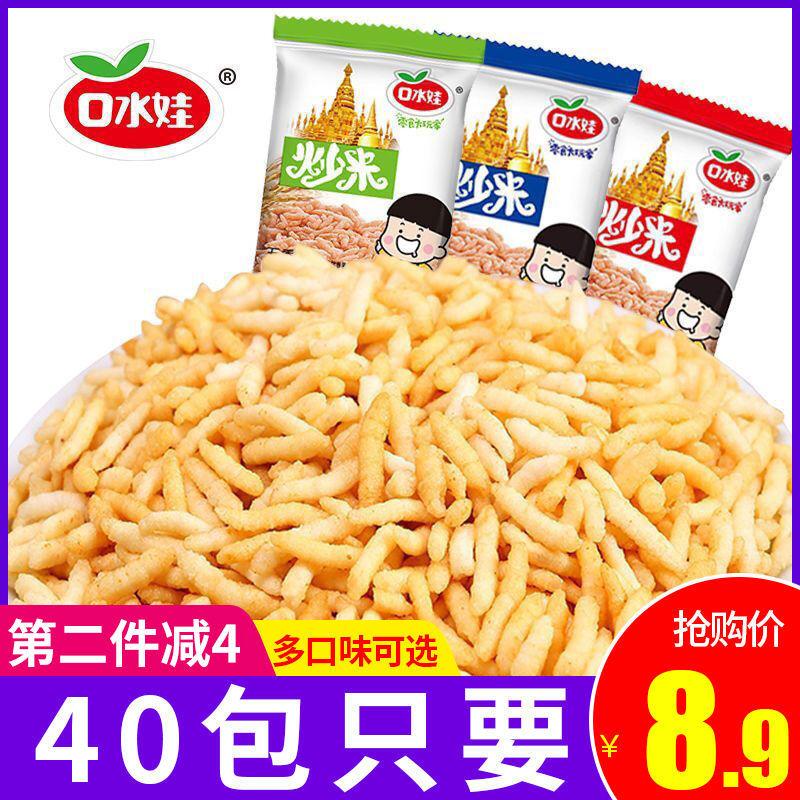 40包8.9】口水娃炒米泰国风味炒米膨化休闲小包零食小吃炒货特产
