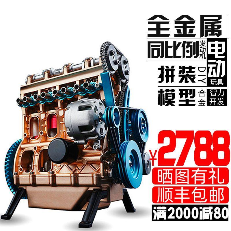 土星文化全金属拼装模型DIY机械组装玩具摆件电动汽车四缸发动机