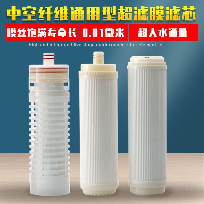 10寸平口超滤膜芯中空纤维插口UF膜家用净水器直饮超滤机通用滤芯