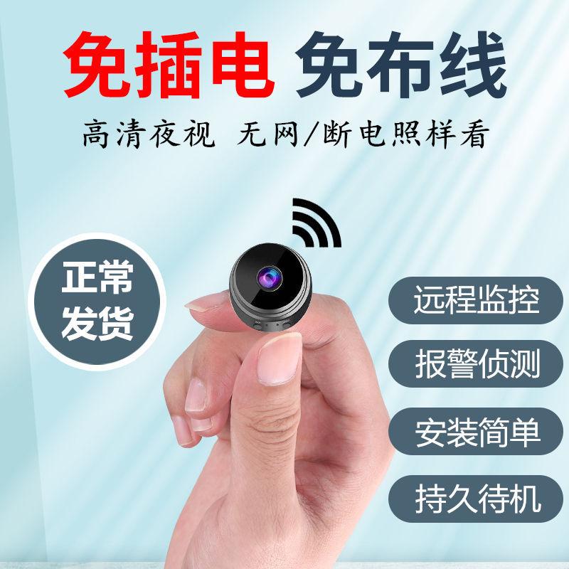 小无线型监控器可连手机远程无网WIFI摄像头家用超高清室外摄像机