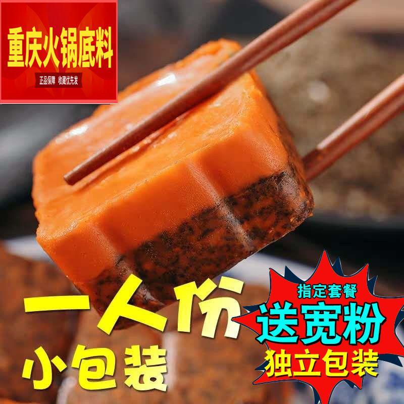 【超值12袋】重庆火锅底料50g袋小包装一人份麻辣干锅小块火锅料