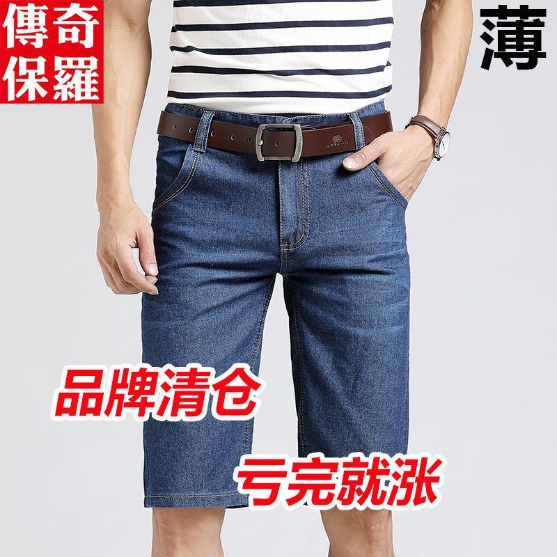 传奇保罗正品夏季中裤短裤男牛仔直筒商务马裤五分裤商务修身牛仔