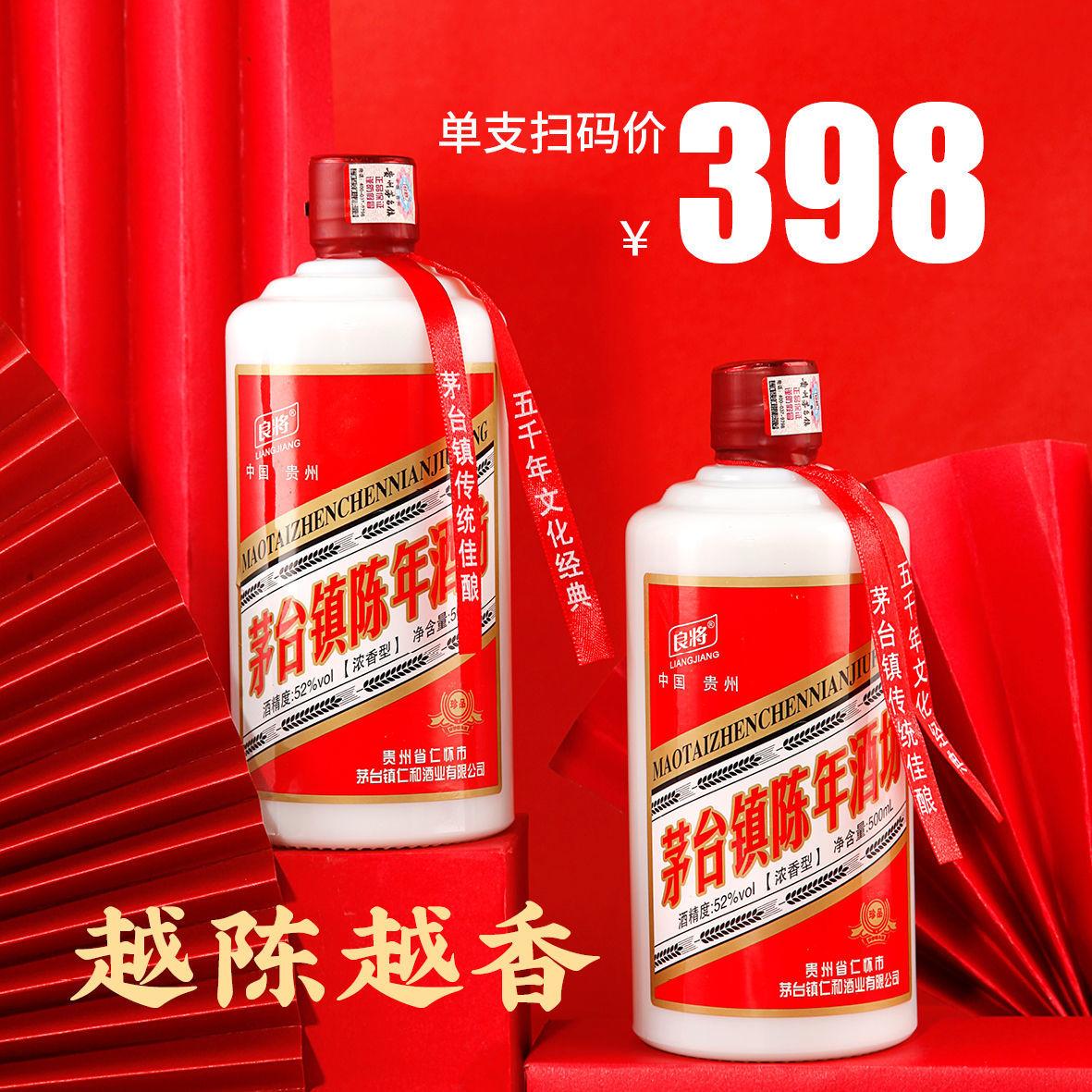贵州茅台镇原浆纯粮陈年酒坊52度浓香500ml×6瓶白酒整箱酒水批发