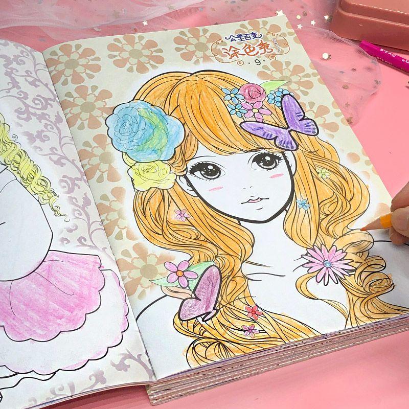 儿童画画公主涂色书96页