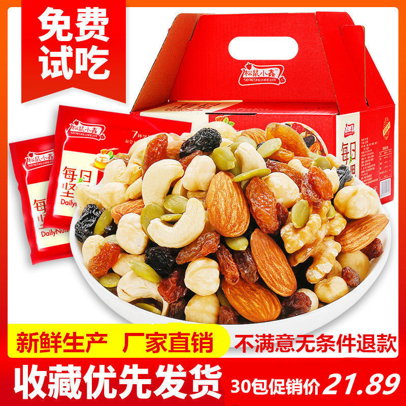 每日坚果休闲零食小吃干果类组合大礼包混合装30/10/3包批发