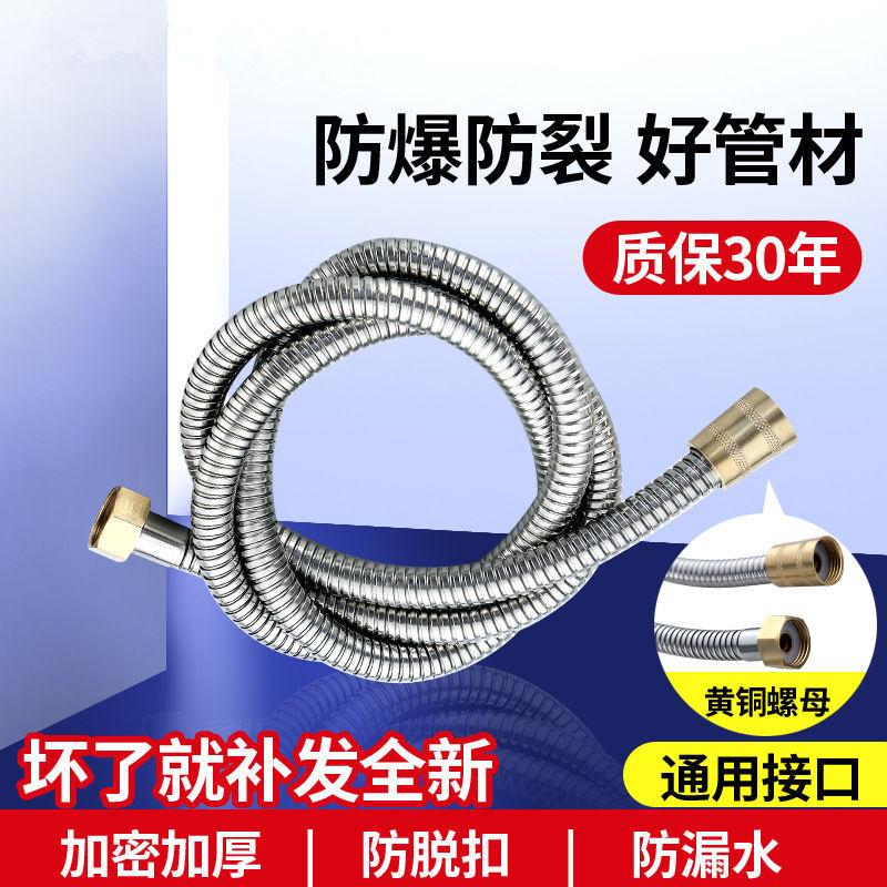 不锈钢淋浴花洒软管1.5/2米喷头莲蓬头热水器4分防爆防漏进水管的细节图片0