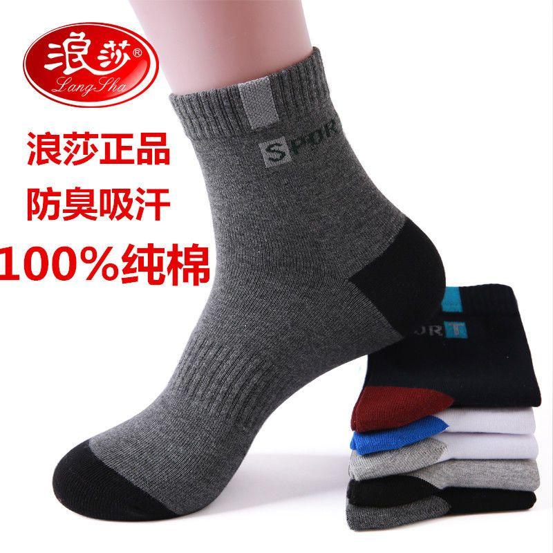 6双 浪莎袜子男士纯棉中筒春秋款全棉防臭吸汗短筒夏季篮球运动袜