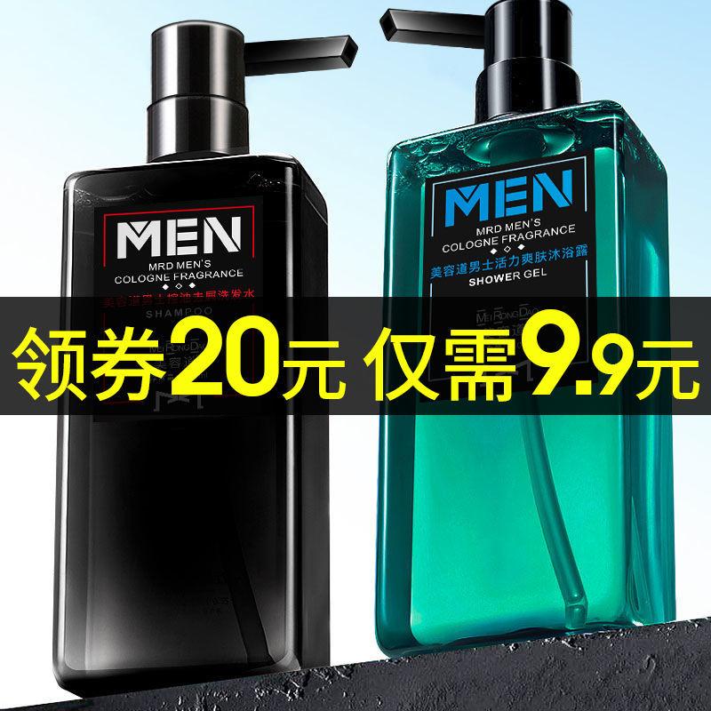 男士古龙洗发水沐浴露套装香水持久留香去屑洗头膏控油正品洗发露