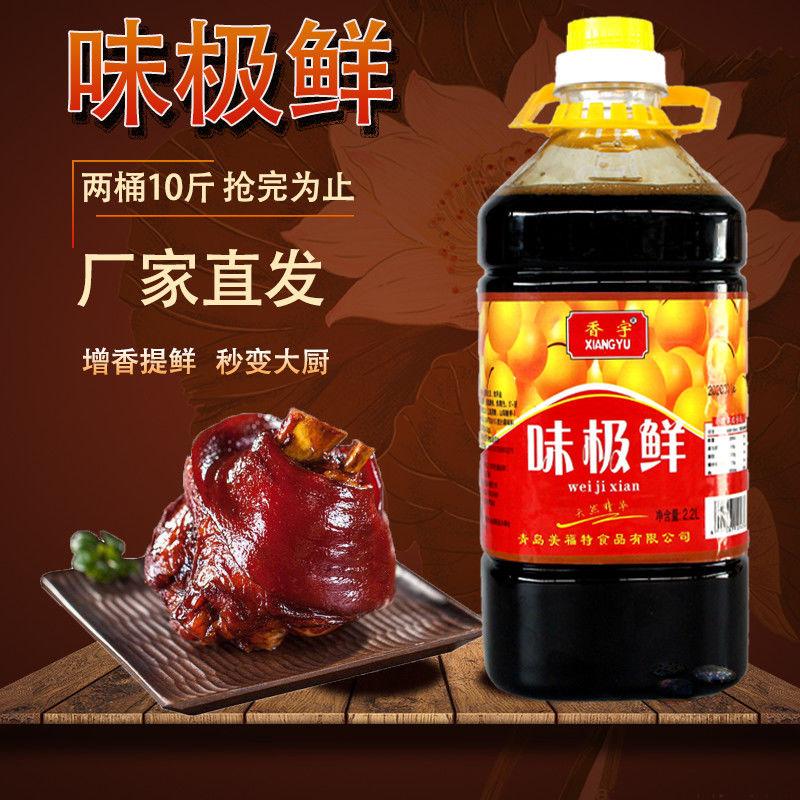 【5斤仅售9.9】酿造酱油味极鲜生抽老抽家用调味料凉拌菜炒菜调料