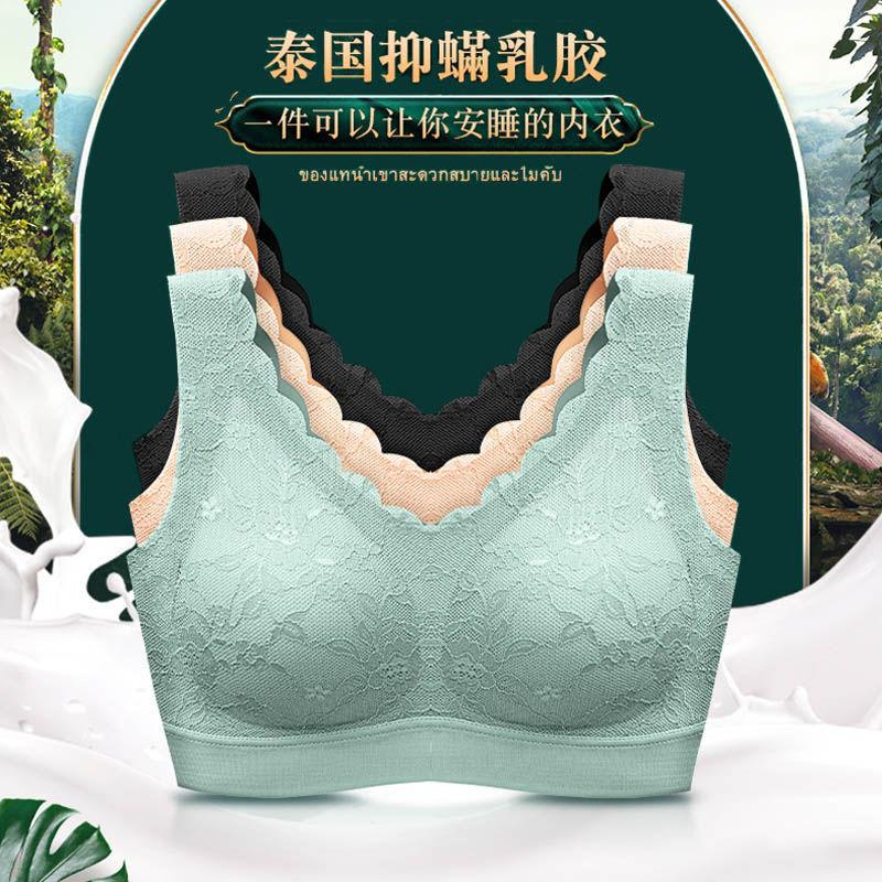 泰国乳胶内衣女无钢圈小胸聚拢无痕运动背心夏季薄款蕾丝美背文胸