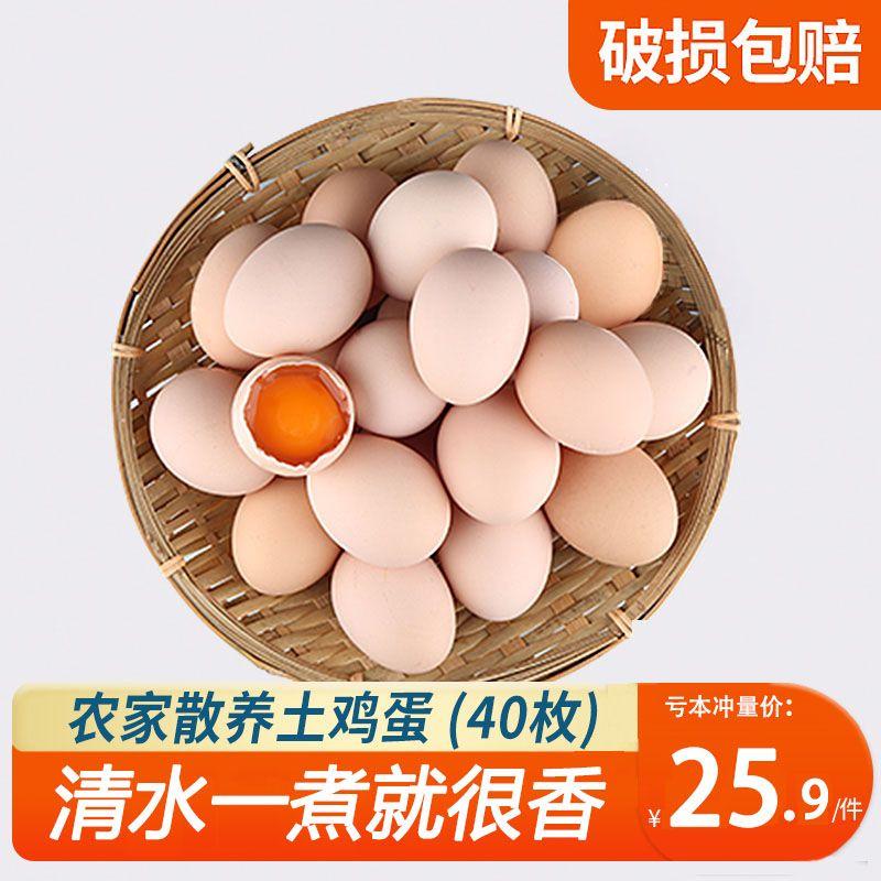 37841-【破损包赔】新鲜散养土鸡蛋正宗草鸡蛋笨鸡蛋柴鸡蛋整箱农村农家-详情图