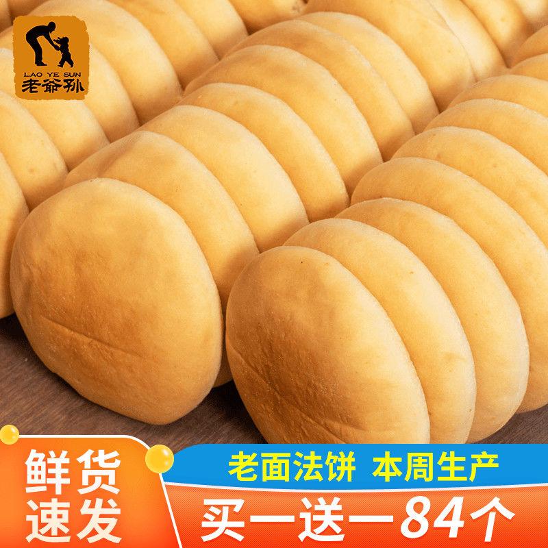 【买一送一】湖南正宗老面法饼小休闲零食品中秋糕点早餐饼干批发
