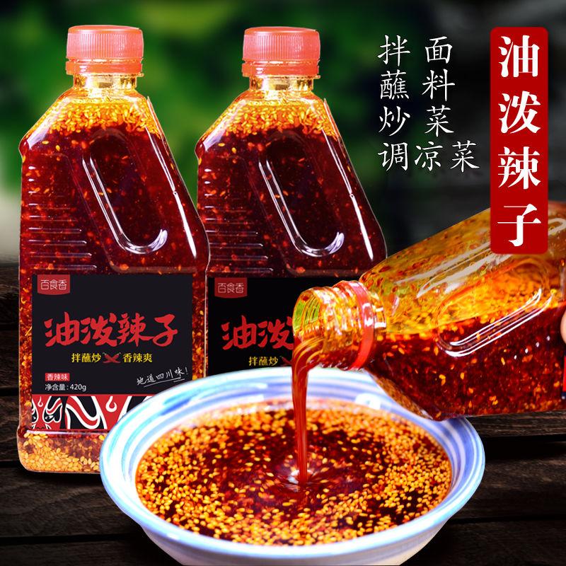 四川风味 香辣麻辣特辣红油辣椒油420克商用 家用凉拌菜 油泼辣子
