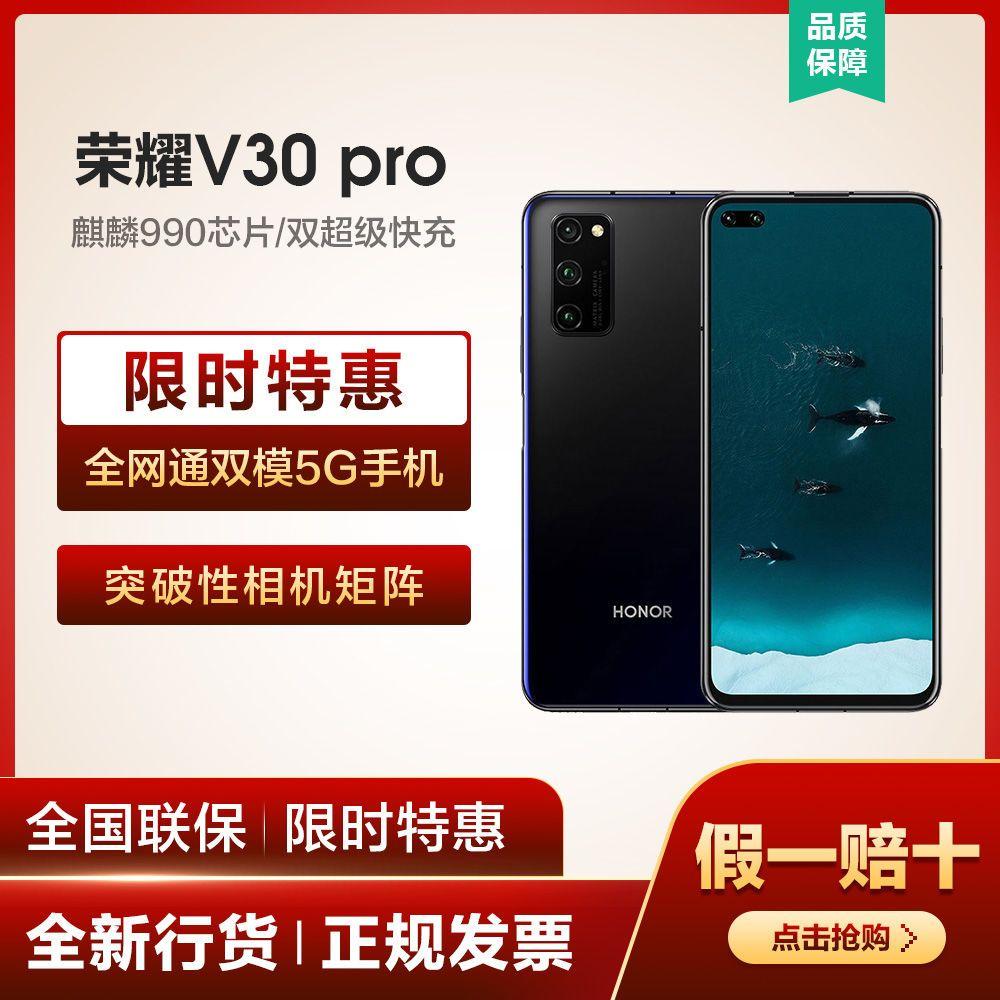 新补货: HONOR 荣耀 V30 Pro 5G智能手机 8GB+256GB