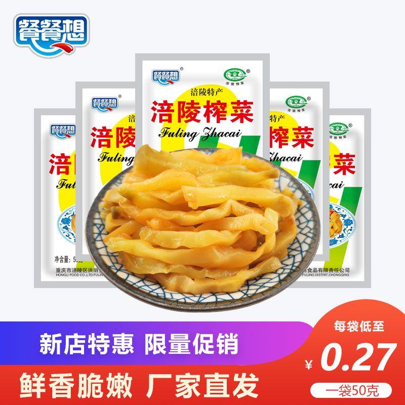 涪陵榨菜去皮榨菜丝50g60g小包装鲜香脆嫩不辣下饭菜咸菜开胃榨菜