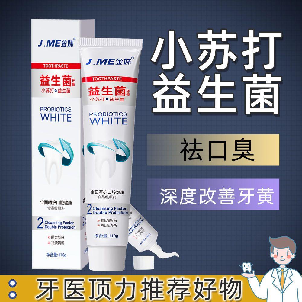 【专研口腔健康】牙膏美白去黄口臭小苏打益生菌牙膏牙刷家庭套装