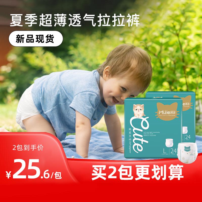 【夏季超薄透气强吸收防漏尿】拉拉裤纸尿裤片咪洁婴儿尿不湿XL