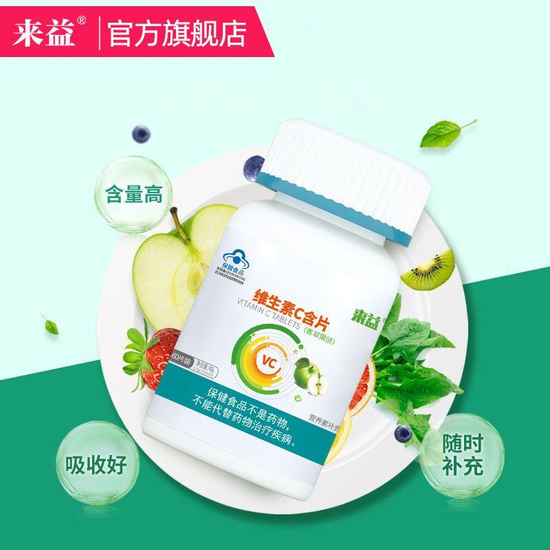 来益维生素C片青苹果味60片咀嚼成人孕妇乳母VC男女