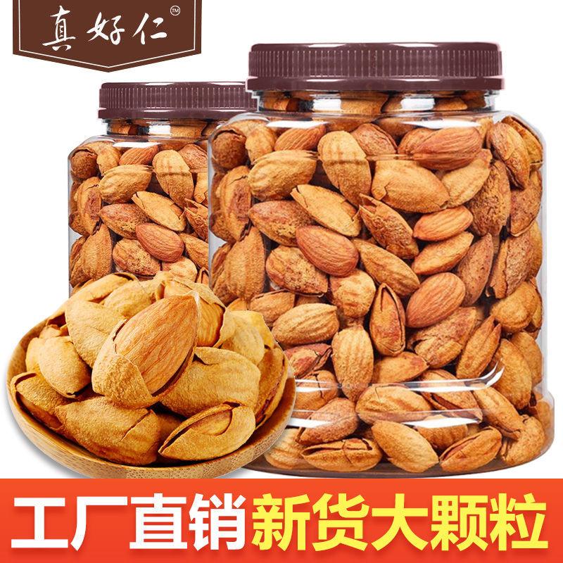 纸皮巴旦木含罐500g杏仁干果坚果零食大礼包类批发1000g250g60g
