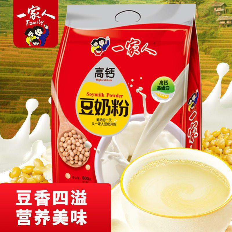 一家人豆奶粉高钙豆奶粉800g营养早餐豆浆速溶袋装牛奶加钙豆奶
