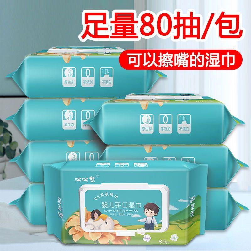 【足量80抽】湿巾婴幼儿宝宝湿巾大包带盖80抽湿纸巾批发