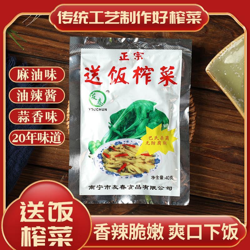 广西南宁特产学生开胃小菜友春下饭菜涪陵榨菜鲜脆菜丝配粥蒜香味