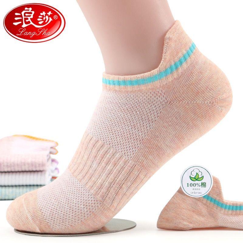 浪莎袜子女短袜运动夏季薄款全棉短筒网眼女士袜子防臭船袜女纯棉