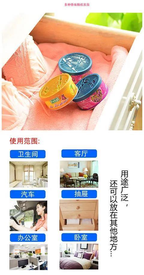【48小时内发货】空气清新剂厕所除臭香薰卧室卫生间持久室内家用固体清香神器香水