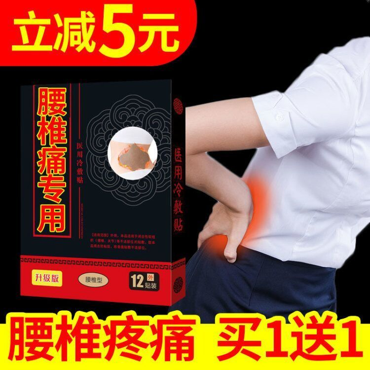 12贴正品艾草腰椎贴腰椎间盘突出特效关节疼痛贴护腰艾灸贴膏葯贴