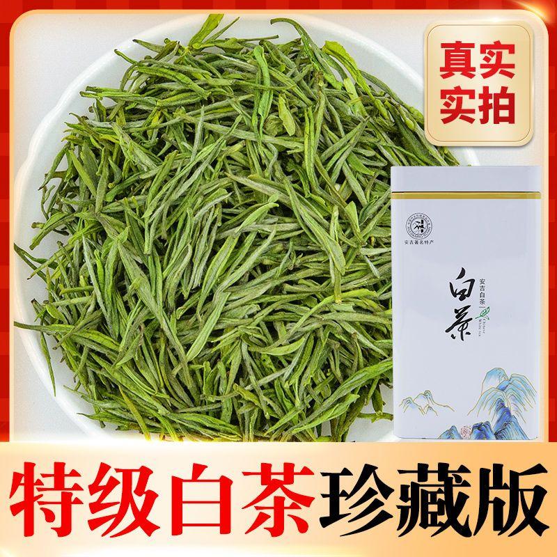 安吉白茶2020新茶正宗产地茶叶绿茶雨前特一级高山珍稀白茶毛峰茶主图