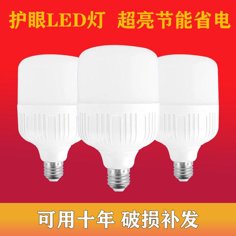 高富帅LED灯泡节能灯超亮家用商用E27螺口球泡灯室内厂房大功率